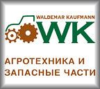 Поставка сельхозтехники и запасных частей